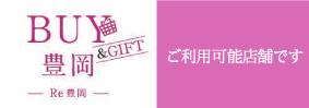 当店は豊岡市プレミアム付応援商品券「BUY&GIFT豊岡」ご利用店舗です。